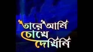 Taare Aami Chokhe Dekhini