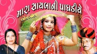Mara Saibani Paghadiye - Awesome and superhit Gujarati Folk songs / Lokgeet - New Gujarati Songs