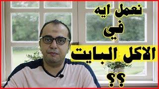 الاكل البايت واعادة تسخين الطعام // هل الاكل البايت مضر ؟؟ 😱🤔