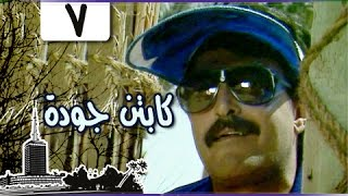 مسلسل ״الكابتن جودة״ ׀ سمير غانم – سعاد نصر ׀ الحلقة 07 من 15