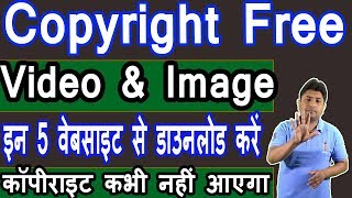 How To Get Non Copyrighted Videos And Image | Top 5 Website For Royalty Free Videos & Images