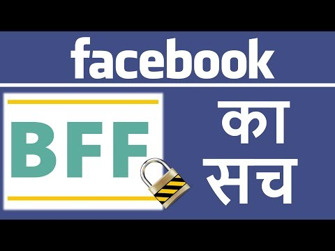 Xxx Mp4 Facebook BFF Live DEMO Type BFF On Facebook To Check FB Account Security In Hindi 3gp Sex