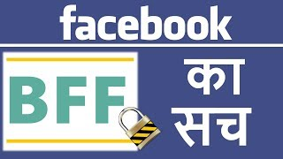 Facebook BFF Live DEMO | Type BFF on Facebook To Check FB Account Security in Hindi