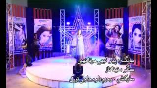 Naina naz urdu song
