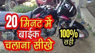 बाइक कैसे चलाते हैं|20 mintue men bike chalana sikhe|Bike kaise chalate hai|Bike begineer drive
