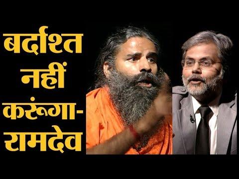 पुण्य प्रसून के सवाल पर भड़क गए रामदेव Baba Ramdev Punya Prasoon Patanjali