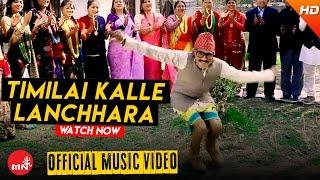 New Nepali Comedy Roila Song 2016 || ''Timilai Kalle Lanchha Ra'' - Subash Pariyar/Devi Magar