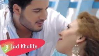 جاد خليفة - تعا يا حبيبي (فيديو كليب) | 2014