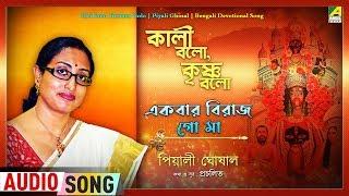 Ekbar Birajo Go Maa | একবার বিরাজ গো মা | Bengali Devotional Audio Song | Piyali Ghosal