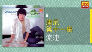 唐尼 - 流連 [Original Music Audio]