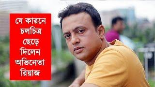 যে কারনে চলচিত্র ছেড়ে দিলেন গুনি অভিনেতা রিয়াজ | Actor Riaz | Dhallywood News | Bangla News Today