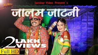 jalam jatni. full HD rajasthani songs