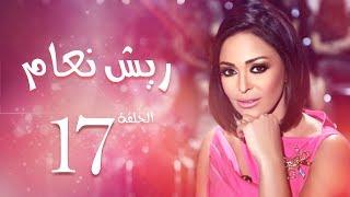 مسلسل ريش نعام بطولة دليا البحيري الحلقة |17| Riesh Na3am Episode