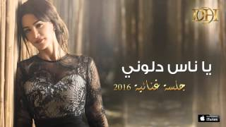 ديانا حداد - يا ناس دلوني (جلسة) | 2016
