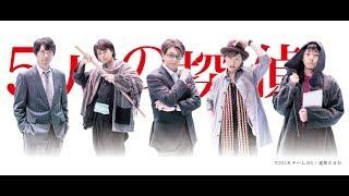 緑川光、小西克幸、岸尾だいすけ、浪川大輔、森久保祥太郎共演!映画『D5 5人の探偵』予告編