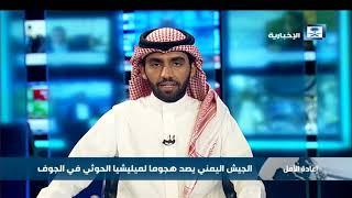 الجيش اليمني يصد هجوما لميليشيا الحوثي في الجوف