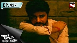 Crime Patrol - ক্রাইম প্যাট্রোল (Bengali)- Ep-427 - Fear of being caught