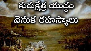 కురుక్షేత్ర యుద్ధం వెనుక అసలు రహస్యాలు..రణ రంగం లో విచిత్ర వ్యూహాలు |  Kurukshetra War Secrets