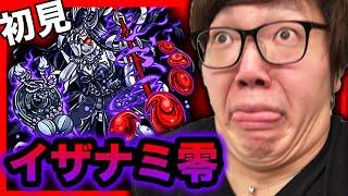 【モンスト】イザナミ零(ゼロ)初見プレイ!【ヒカキンゲームズ】