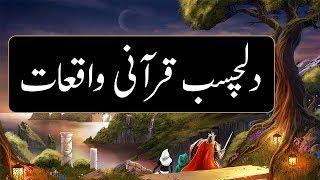 Promo - Interesting Stories Islamic Stories | Islami waqiat | Quran Stories Coming Soon by Mazhab.PK