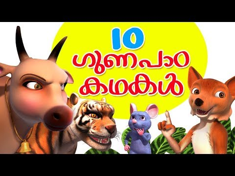 Xxx Mp4 Malayalam Story Collection For Kids Vol 1 Infobells 3gp Sex