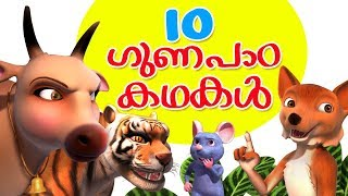 Malayalam Story Collection for Kids Vol. 1 | Infobells