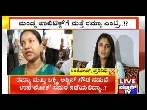 Ramya To Contest In Mandya Lok Sabha By-polls..?