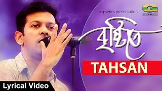 Brishtite | by Tahsan | New Bangla Song 2018 | Official Lyrical Video |  ☢☢ EXCLUSIVE ☢☢