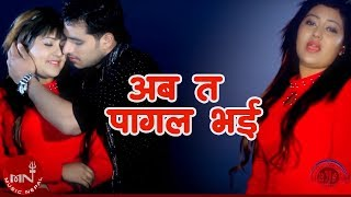 Latest Video Aabata Paagal Bhai by Bishnu Majhi,Mohan Khadka & Bimal Adhikari HD