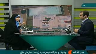 دستاوردهای سومین مجمع محیط زیست ملل متحد-دکتر کاوه مدنی - Dr. Kaveh Madani-IRIB6-UNEA-3