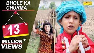 Bhole Ka Churma | भोले का चूरमा | Raju Punjabi, VR Bros | Haryanvi Songs | new shiv bhole video 2017