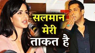 Salman Khan मेरी ताकत है - Katrina Kaif का Interview के दौरान बायान