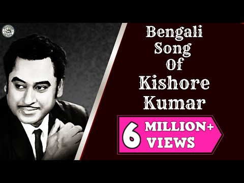 Kishore Kumar Top 10 Romantic Bengali Songs | Kishore Kumar Bengali Songs