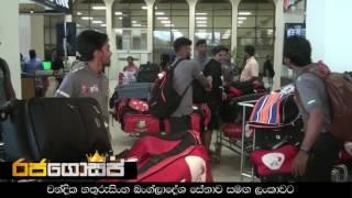 Chandika Weerasinghe and Bangladesh team arrives in Sri Lanka - rajagossip.com