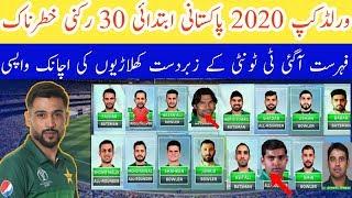 Pakistan Team 30 Members Squad T20 World Cup 2020   Mussiab Sports  