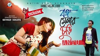 Antu Gulandaz | Bongo Melar Churi | Full HD | Eid Exclusive 2017