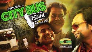 City Bus Return   Drama   Part-2   Saju Khadem   Faruq Ahamed   Sohel Khan   Mukti   Nafisa