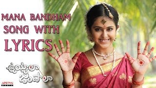 Mana Bandham Full Song With Lyrics - Uyyala Jampala Songs - Avika Gor, Raj Tarun
