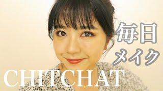 CHITCHAT! Vol.39!久々の毎日メイク♡