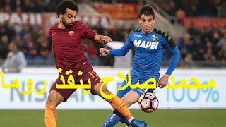 اهداف مباراة ● روما ⚽ ساسولو 3-1 | 19-03-2017 الدوري الايطالي