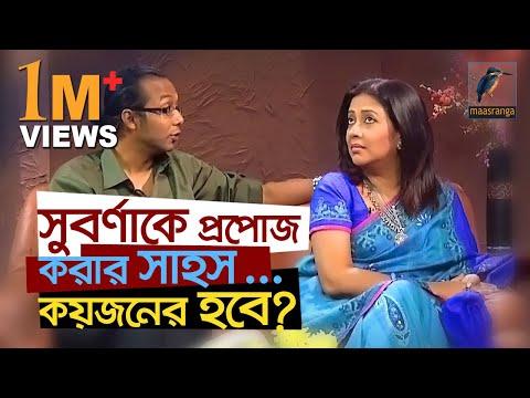 Xxx Mp4 সুবর্ণা মুস্তাফা ও বদরুল আনাম সৌদ একান্তে দুজন Suborna Mustafa Soud Interview Akante Dujon 3gp Sex