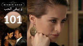 مسلسل و يبقى الحب - الحلقة 101