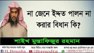 Na Jene Iddot Palon Na Korar Bidhan Ki?  Sheikh Mostafizur Rahman