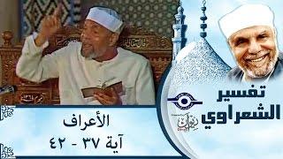 الشيخ الشعراوي |  تفسير سورة الأعراف، (آية ٣٧-٤٢)