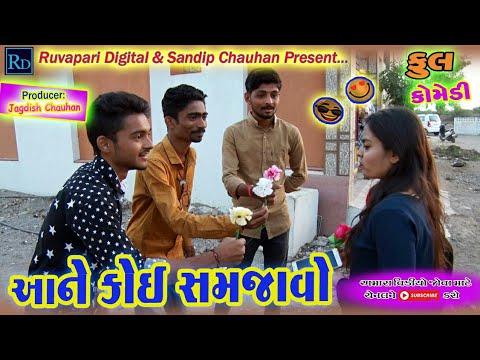 આને કોઈ સમજાવો || Aane koi samjavo || gujarati comedy HD video