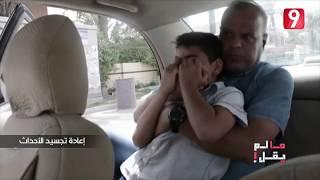 Ma lam yokal | لغز إختطاف الأطفال