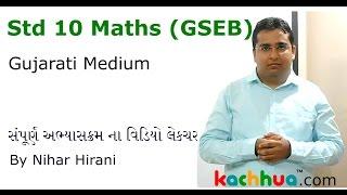 Std 10th Maths Gujarati Medium (GSEB) : Full Course