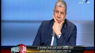 أحمد سليمان: أنا مش هخاف واقعد في البيت وترشحت من أجل نادي الزمالك - مع شوبير