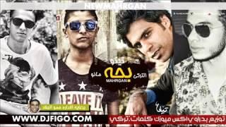 مهرجان بحه غناء تيتو و مروان مانو و حسن التركى   القمة الدخلاوية  2015