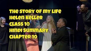 The Story of My Life Hindi Summary Chapter 10